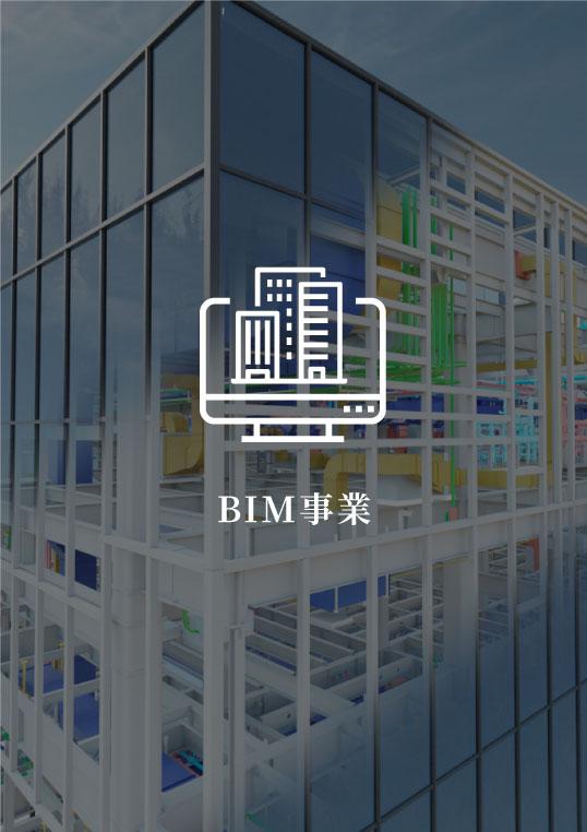 BIM事業